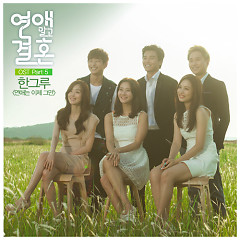 Marriage Not Dating OST Part 5 - Han Groo