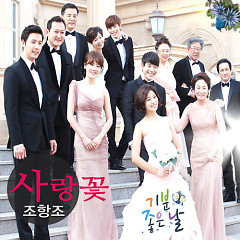 Good Day OST Part.4 - Jo Hang Jo