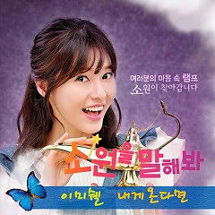Make A Wish OST Part.2 - Lee Michelle