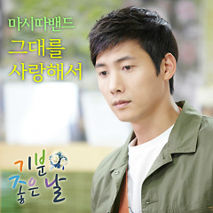 Glorious Day OST Part 3 - Masyta Band