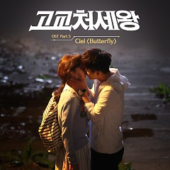 High School King Of Manners OST Part 5 - Ciel