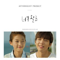 High School Love On OST Vol.4 - Afternight Project