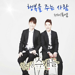 Cheongdamdong Scandal OST Part.5