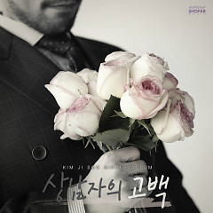 Sangnamjaui Gobaeg (상남자의 고백) - Kim Ji Soo