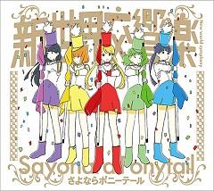 Shin Sekai Koukyougaku - Sayonara Ponytail