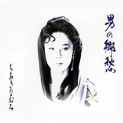 男の郷愁 (Otoko no Kyoushū) - Naomi Chiaki