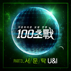 100 Seconds War Part.3 - Seo Moon Tak
