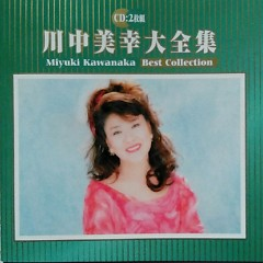 大全集 (Best Collection) CD1