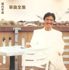 單曲全集 (Singles Collection)