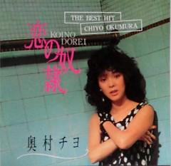 恋の奴隷 (Koi no Dorei) - Chiyo Okumura