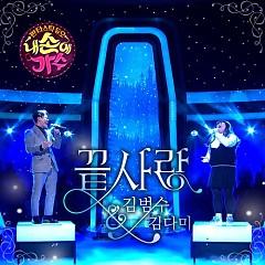 Fantasic Duo  - Kim Bum Soo,Kim Dami
