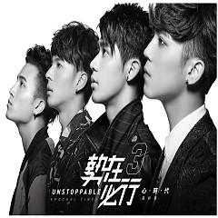 势在必行3: 心时代 最终章 / Unstoppable 3-Epochal Times OST - Tất Thư Tận, Lý Ngọc Tỷ, Trần Ngạn Duẫn, Trần Thế An