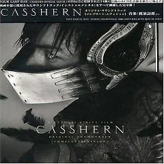 Casshern OST (CD1) - Shiro Sagisu