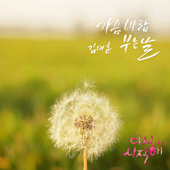 Start Again OST Part.24