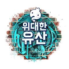 Infinite Challenge Great Heritage (Mini Album)
