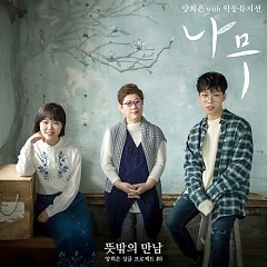 The Tree (Single) - Yang Hee Eun, Akmu