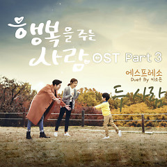 Person Who Gives Happiness OST Part.3 - Espresso