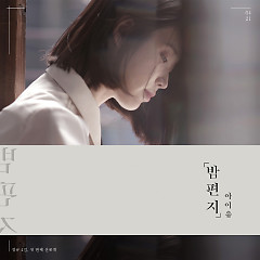 Through The Night (Single) - IU