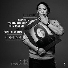 From Monthly Project 2017 March Yoon Jong Shin (Single) - Yoon Jong Shin, Forte Di Quattro