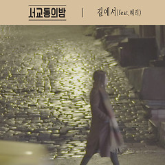 The Road (Single) - The Night Of Seokyo