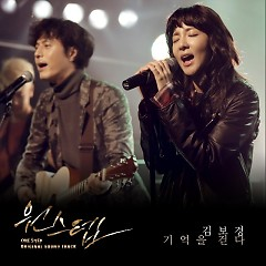 One Step OST Part.1 - Kim Bo Kyung