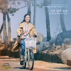 Father, I'll Take Care of You OST Part.23 - Grape