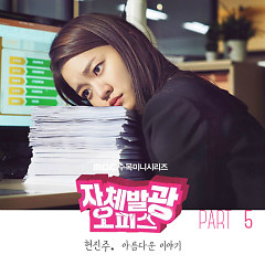 Radiant Office OST Part.5 - Hyun Jin Ju