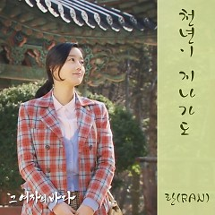 Sea Of The Woman OST Part.8