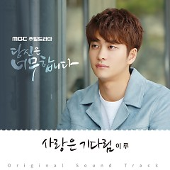You Are Too Much OST Part.6 - Eru