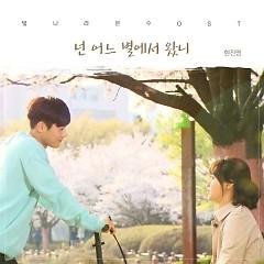 The Shining Eun Soo OST Part.22