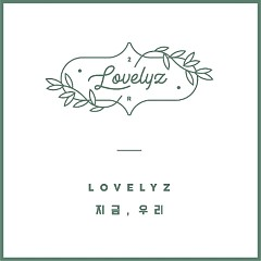 Lovelyz 2nd Album Repackage 'Now, We' - Lovelyz