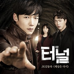 Tunnel OST - JK Kim Dong Uk