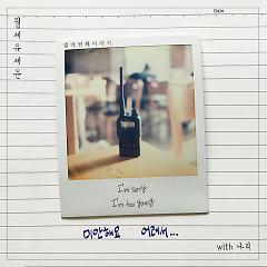 Monthly Rent Yoo Se Yoon The Fourteenth Story (Single) - Yoo Se Yoon