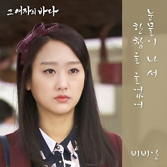 Sea Of The Woman OST Part.10