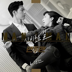 Man To Man OST Part.4 - VROMANCE