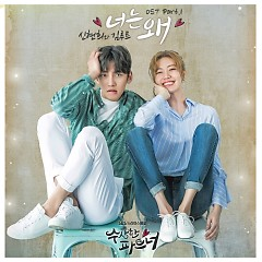 Suspicious Partner OST Part.1