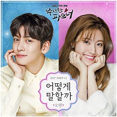 Suspicious Partner OST Part.2 - O.When