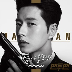 Man To Man OST Part.5 - Mamamoo