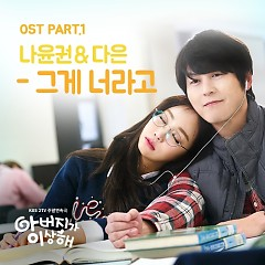 My Father Is Strange OST Part.1 - Na Yoon Kwon, Daeun