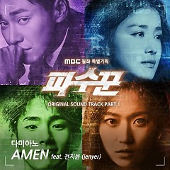 Lookout OST Part.1