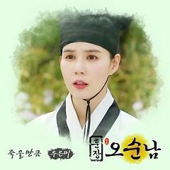 Teacher Oh Soon Nam OST Part.5