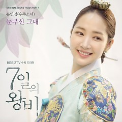 Queen For Seven Days OST OST Part.1 - Yoo Yeon Jung ((Cosmic Girls))
