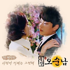 Teacher Oh Soon Nam OST Part.6 - The Daisy
