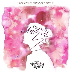 Suspicious Partner OST Part.4 - Cheeze