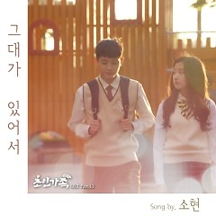 Strong Family 2017 OST Part.13 - Sohyun