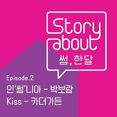 Story About Some, One Month Episode 2