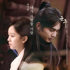 Ruler Master Of The Mask OST Part.8 - K.will