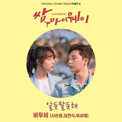 Fight For My Way OST Part.4 - BTOB