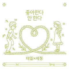 Taeil X Sejeong Single 'I Don't Like It' - TAEIL, Sejeong