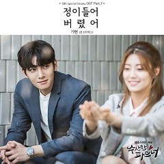 Suspicious Partner OST Part.7